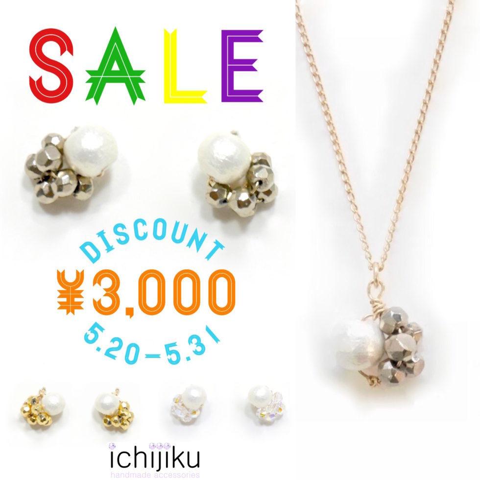3000円引きセール ピアス ネックレス 14KGF